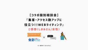 【コラボ個別相談会】集客・アクセス数アップに役立つ!WEBライティングコンサル・感想【しまみさん編】 アイキャッチ