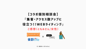 【コラボ個別相談会】集客・アクセス数アップに役立つ!WEBライティングコンサル・感想 【ともみさん編】