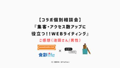 【コラボ個別相談会】集客・アクセス数アップに役立つ!WEBライティングコンサル・感想【池田さん編】 アイキャッチ