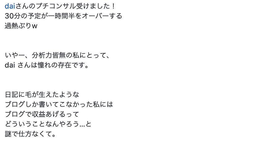 ともさん 感想① 2019年8月7日