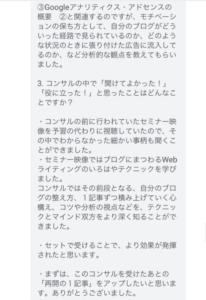 集客・アクセス数アップに役立つ!WEBライティングコンサル もんちゃんさん②
