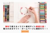 無料で使えるイラスト素材サイト厳選五選!魅力のあるサイト・ホームページに様変わり!! アイキャッチ