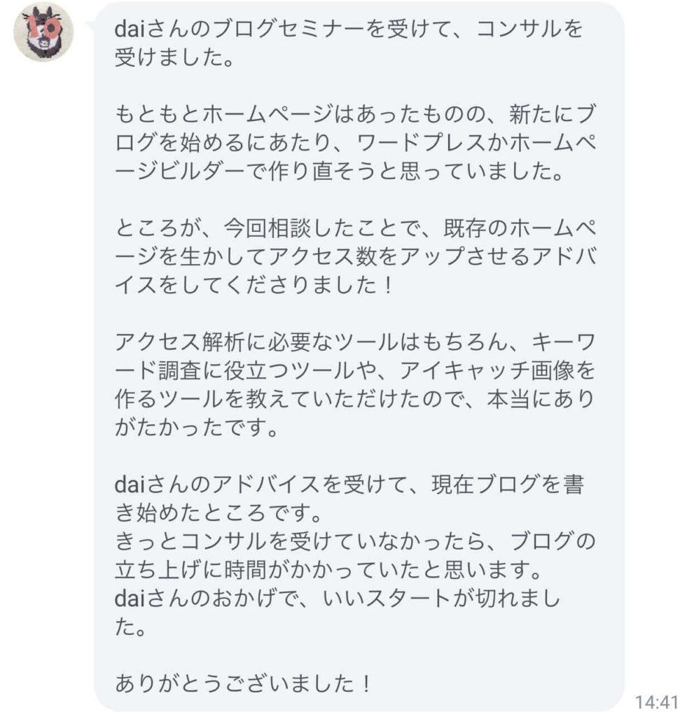 Hさん 感想(2019年8月4日)