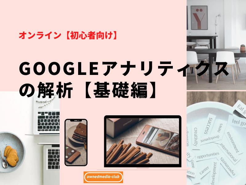 オンライン★初心者向け★Googleアナリティクスの解析【基礎編】 ウェビナー ストアカ