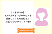 【お客様の声】コンサルティングサービスを受講してくれた田村さん(レジンクラフト作家) アイキャッチ