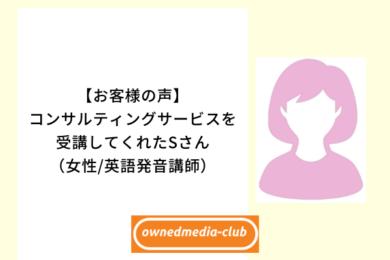 【お客様の声】 コンサルティングサービスを受講してくれたSさん (女性_英語発音講師) アイキャッチ