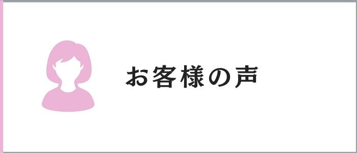 お客様の声 ロゴ