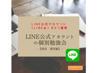 オンライン★LINE公式アカウント(LINE@)の個別勉強会【開設・運営編】  ストアカ マンツーマン
