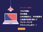 オンライン★ブログ集客・SEO集客・LINE集客の個別相談会 ストアカ マンツーマン