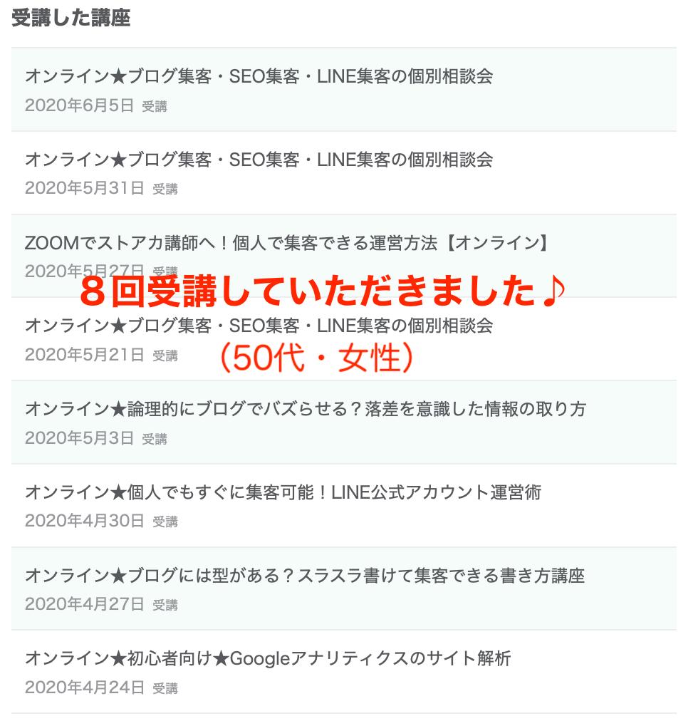 ストアカ 受講履歴① 50代・女性