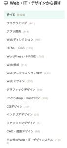 ストアカ Web・IT・デザインのカテゴリー
