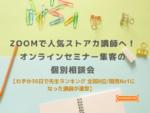 ZOOMでストアカ講師へ!オンラインセミナー集客の個別相談会 ストアカ マンツーマン