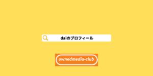 daiのプロフィール(オウンドメディア集客部) アイキャッチ