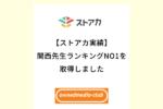 【ストアカ実績】関西先生ランキングNo1を取得しました アイキャッチ