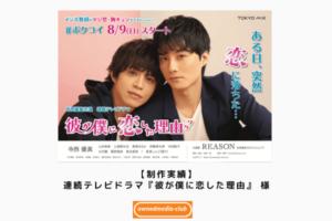 【制作実績】 連続テレビドラマ『彼が僕に恋した理由』 様 アイキャッチ