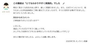 ストアカ レビュー②