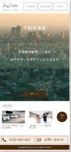 富士イズム株式会社 after HP(スマホビュー)