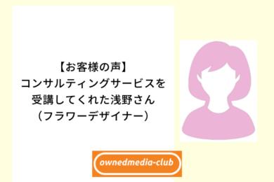 【お客様の声】コンサルティングサービスを受講してくれた浅野さん(フラワーデザイナー) アイキャッチ
