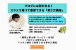 【朝活@富山様 ウェビナー総括】 ブログには型がある? スラスラ書けて集客できる書き方講座 アイキャッチ