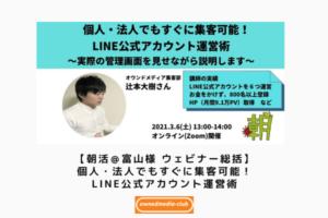 【朝活@富山様 ウェビナー総括】 個人・法人でもすぐに集客可能!LINE公式アカウント運営術 アイキャッチ