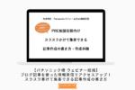 【パナソニック様 ウェビナー総括】 ブログ記事を使った情報発信でアクセスアップ! スラスラ書けて集客できる記事作成の書き方 アイキャッチ