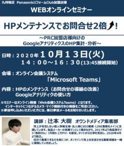 『HPメンテナンスでお問い合わせ2倍!Googleアナリティクスの集計・分析』