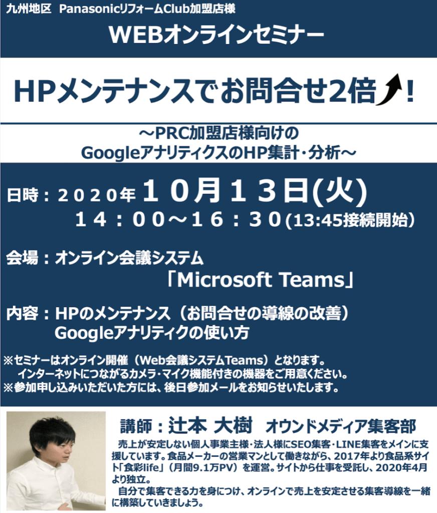 『HPメンテナンスでお問い合わせ2倍!Googleアナリティクスの集計・分析』  パナソニック様 2020.10.13