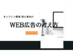 初心者向け★WEB広告の考え方・超基礎講座 アイキャッチ