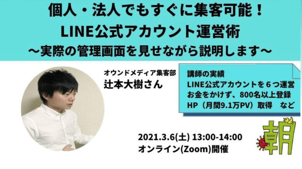 【朝活@富山様 ウェビナー総括】 個人・法人でもすぐに集客可能!LINE公式アカウント運営術