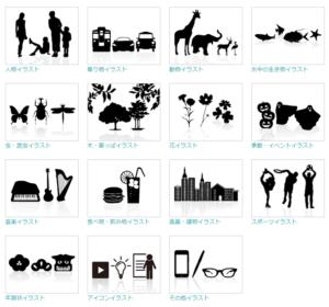 silhouetteAC カテゴリー