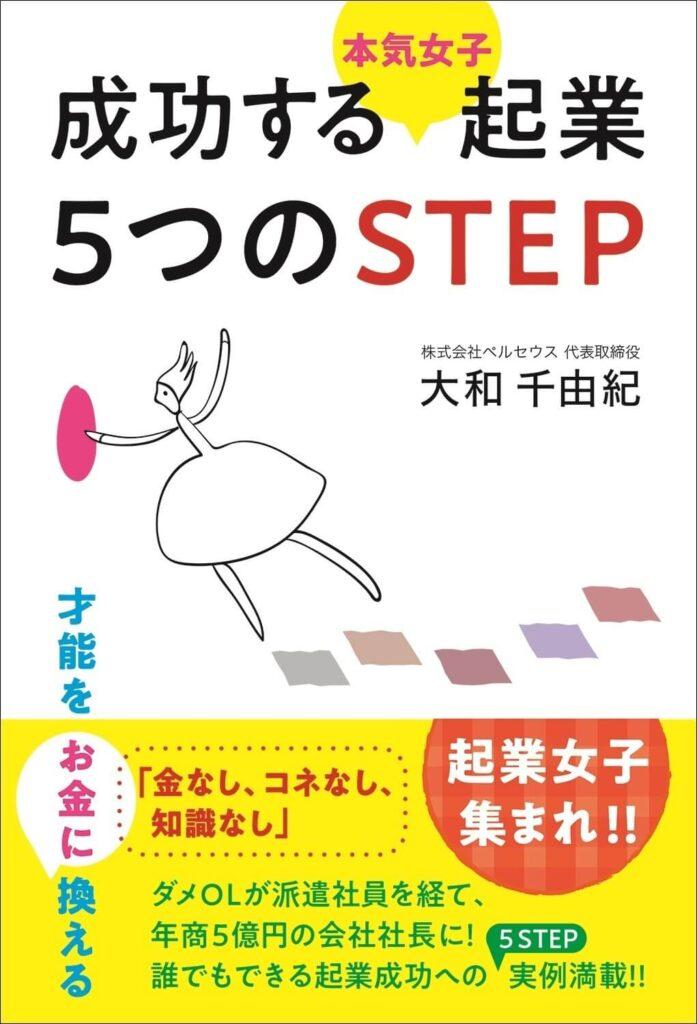 成功する本気女子起業5つのSTEP(万来舎)
