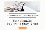 【コンサルお客様の声】プラットフォーム集客とサービス設計 アイキャッチ
