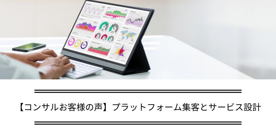 【コンサルお客様の声】プラットフォーム集客とサービス設計