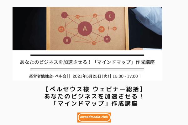 【ペルセウス様 ウェビナー総括】 あなたのビジネスを加速させる!「マインドマップ」作成講座 アイキャッチ
