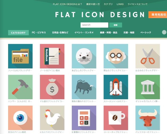 FLAT ICON DESIGN 公式