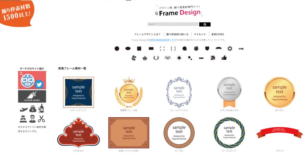 Frame Design 公式 二
