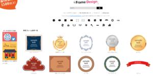 design_fream01