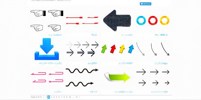 矢印デザイン カテゴリー