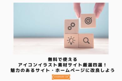無料で使えるアイコンイラスト素材サイト厳選四選!魅力のあるサイト・ホームページに改良しよう
