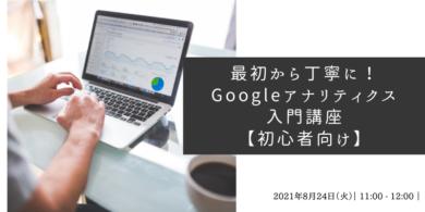 『最初から丁寧に!Googleアナリティクス入門講座【初心者向け】 日本ロレアル株式会社様開催