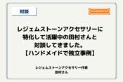 レジェムストーンアクセサリーに 特化して活躍中の田村さんと 対談してきました。 【ハンドメイドで独立事例】 アイキャッチ