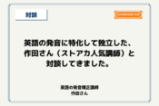 英語の発音に特化して独立した、 作田さん(ストアカ人気講師)と対談してきました。 アイキャッチ